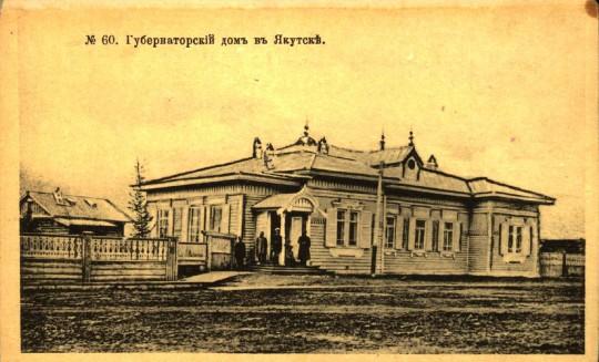 Якутск. Дом губернатора<br><i>начало XX века</i>