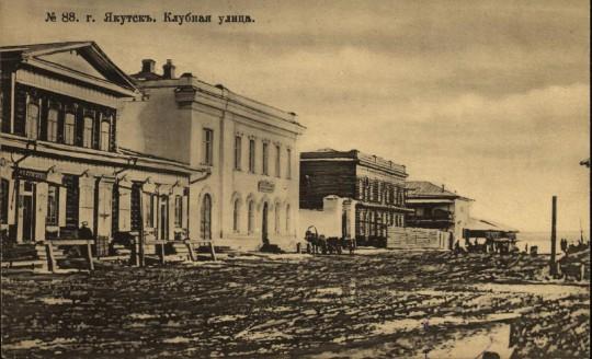Якутск. Клубная улица<br><i>начало XX века</i>